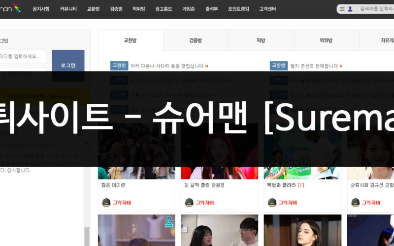 Image result for 슈어맨